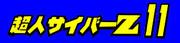 超人サイバーZ11(ワンワン鳴いてみろよ)BB