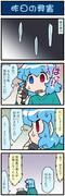 がんばれ小傘さん 3468