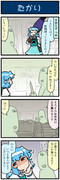 がんばれ小傘さん 3469