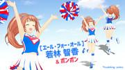 アシェス式若林智香エール・フォー・オール前ver1.1 & ポンポン ver1.1【MMDモデル