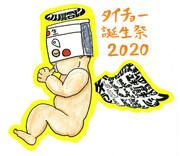タイチョー誕生祭2020
