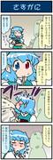 がんばれ小傘さん 3470
