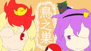 【第12回東方ニコ童祭】鳥之巣髪の神様と覚
