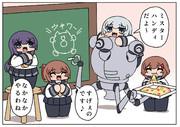ロボットと戯れる第六駆逐隊