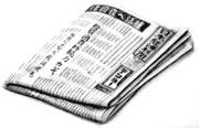 新聞紙デッサン