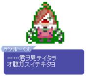 【ドット】ランルーくん