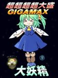 超超超超大盛GIGAMAX大妖精