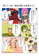 ゆゆゆい漫画151話