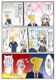 久川凪さんと引責辞任