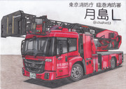 東京消防庁 月島L