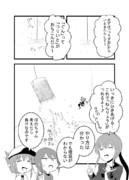 しれーかん電改 1-8