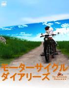 [MMD艦これ]モーターサイクル・ダイアリーズ(2004年)