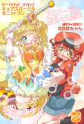 【ヒープリ×はたらく細胞】祝・アニメージュ42周年!!