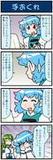 がんばれ小傘さん 3474