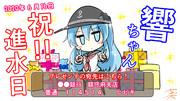 響ちゃん生誕祭2020