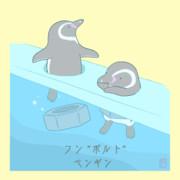 """フン""""ボルト""""ペンギン"""