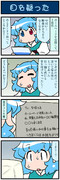 がんばれ小傘さん 3475