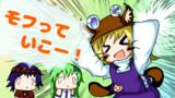 【第12回東方ニコ童祭ED絵募集】モフモフ感とか無いのに強引に差込んでくるモリヤ勢