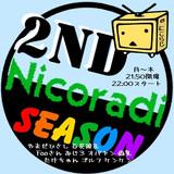 ニコラジ 2nd Season