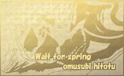 「春ぉ待つ 57」※線画・金色・おむ08957