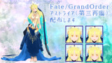 【Fate/MMD】アストライア配布します