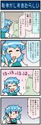 がんばれ小傘さん 3477