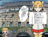 2020/6/19ペナントレース遂に開幕!