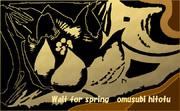 「春ぉ待つ 57」※線画・金色・背景黒・おむ08958