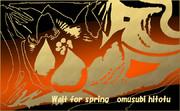 「春ぉ待つ 57」※線画・金色・背景朱色・おむ08959