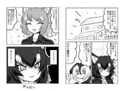 正面衝突(その19)