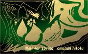 「春ぉ待つ 57」※線画・金色・背景緑・おむ08960