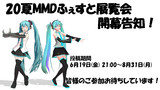 【20夏MMDふぇすと展覧会】開幕!