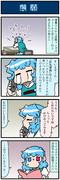 がんばれ小傘さん 3478
