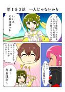 ゆゆゆい漫画153話