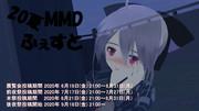 【20夏MMDふぇすと展覧会】
