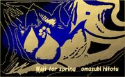 「春ぉ待つ 57」※線画・金色・背景青・おむ08961