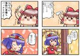 八坂神奈子さんとゆっくりさんと熱中症対策