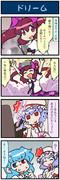 がんばれ小傘さん 3479