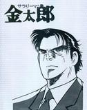 切り絵 矢島金太郎