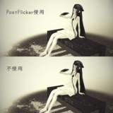 【20210117更新v2a】映画ぽいチラチラエフェクト配布(PostFlicker)