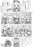 Twitterお題漫画「UMAフレンズの集会」