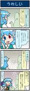 がんばれ小傘さん 3480