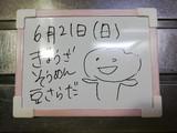 今日のホワイトボード20200621
