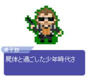 【ドット】獅子劫界離