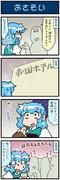 がんばれ小傘さん 3481