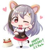 雲母ミミちゃんお誕生日おめでとう!