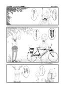 その名は「スーパーカー自転車」(アルパカさん)
