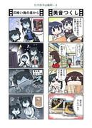 たけの子山城40-2