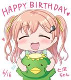 七深ちゃんお誕生日おめでとう!