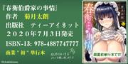 """菊月太朗の商業""""初""""単行本『春衡伯爵家の事情』7月3日に発売します!"""
